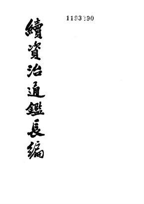 01续资治通鉴长编·第一冊·目錄附錄