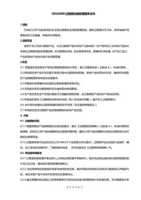 ISO22000过敏原控制管理程序文件