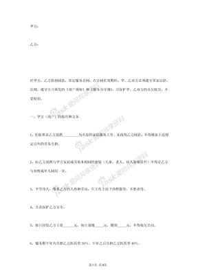 劳务服务合同协议书范本