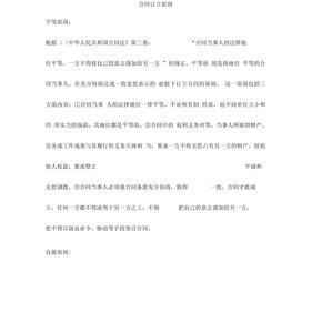 中国工商银行个人住房借款质押合同 (2)
