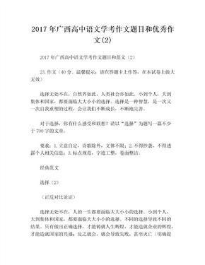 2017年广西高中语文学考作文题目和优秀作文(2)