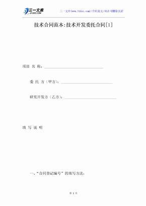 技术合同范本-技术开发委托合同[1]