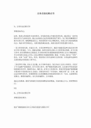 公务员违纪检讨书.doc