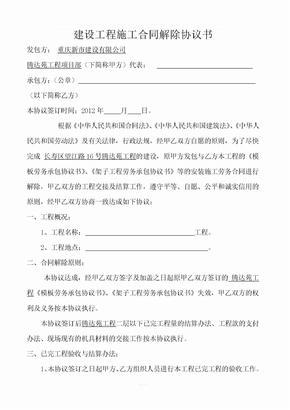 腾达苑木工组解除合同协议书