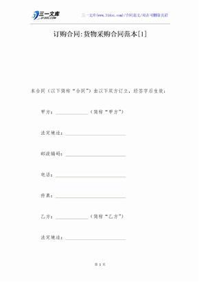 订购合同-货物采购合同范本[1]