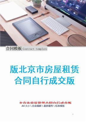 版北京市房屋租赁合同自行成交版