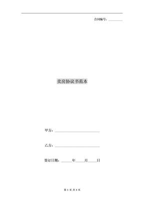 卖房协议书范本