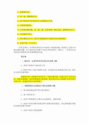 签订上海市二手房买卖合同注意事项课稿
