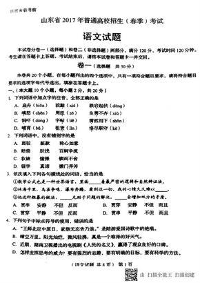 山东春考语文试题及答案.pdf