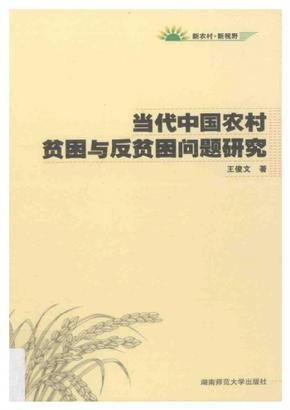 当代中国农村贫困与反贫困问题研究