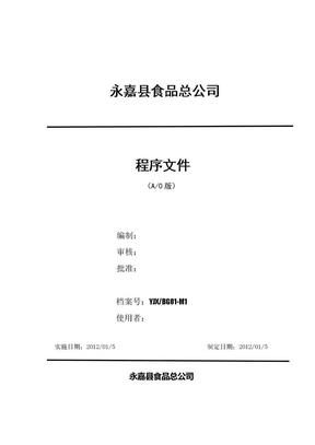 HACCP程序文件