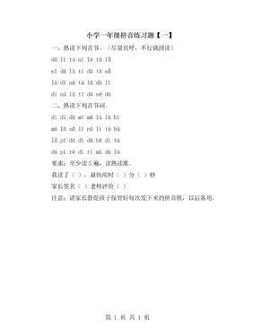 小学一年级拼音练习题【一】