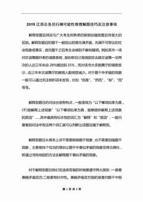 2019江苏公务员行测可能性推理解题技巧及注意事项