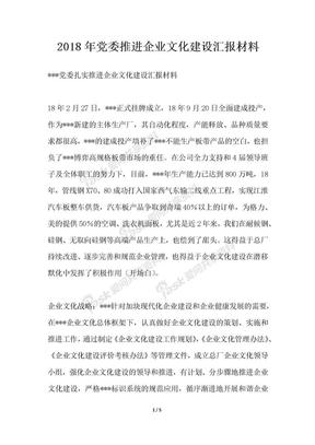 2018年党委推进企业文化建设汇报材料