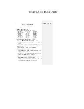 高中语文必修3期中测试题[1]