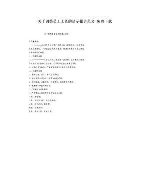 关于调整员工工资的请示报告范文_免费下载