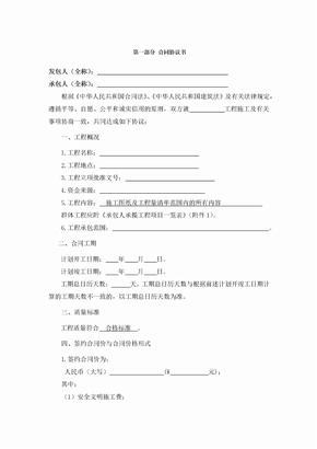 施工合同协议书