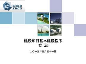 建设项目基本建设程序0403