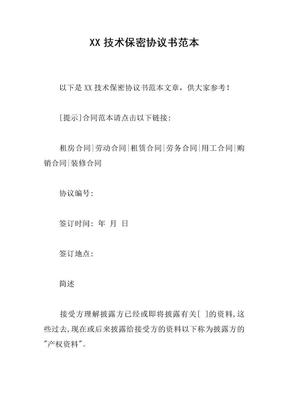 XX技术保密协议书范本