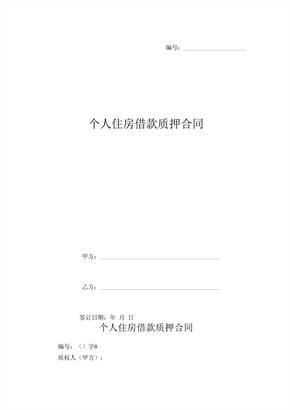 个人住房借款质押合同 (3)