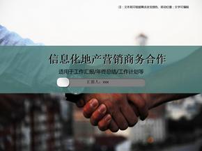 信息化地产营销商务合作.ppt