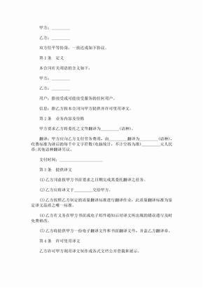 翻译合作合同范本