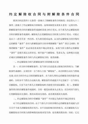 约定解除权合同与附解除条件合同.docx