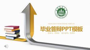 山东农业大学毕业答辩PPT模板