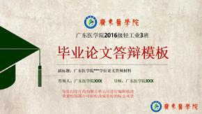 广东医学院毕业答辩PPT动态模板毕业答辩ppt模板