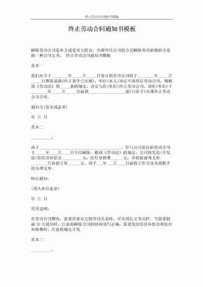 终止劳动合同通知书模板 (4页)