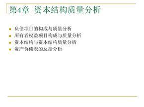 第四章-资本结构质量分析ppt课件