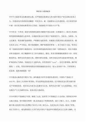 国企员工入党申请书.docx