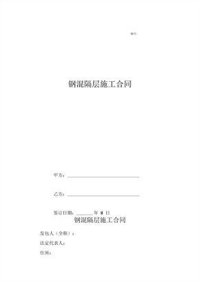 钢混隔层施工合同 (2)