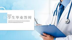 医学生毕业答辩PPT模板