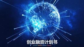 商业项目融资计划书ppt模板蓝色移动互联网加云计算大数据高科技地球动画视频素材背景图片