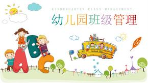 宣传卡通幼儿园班级管理ppt