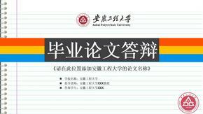 安徽工程大学本科毕业答辩ppt模板毕业答辩ppt模板