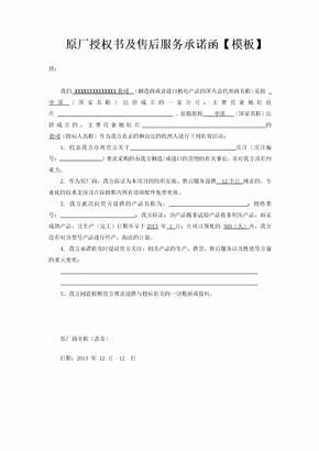 原厂授权书及售后服务承诺函【模板】