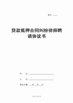 贷款抵押合同纠纷律师聘请协议书_2