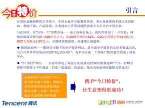 """""""今日特价""""项目招商方案(ppt 39页)"""