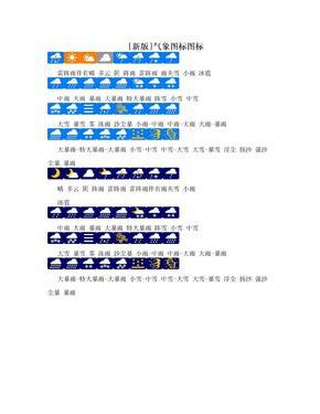 [新版]气象图标图标