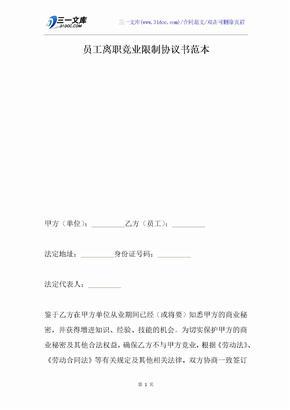 员工离职竞业限制协议书范本