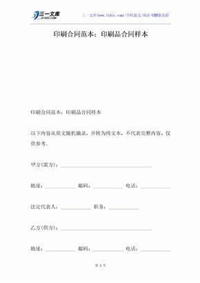 印刷合同范本:印刷品合同样本