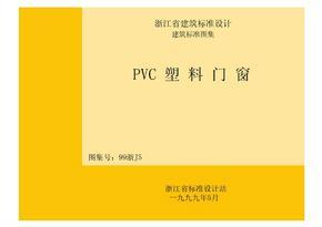 99浙J5-PVC塑料门窗