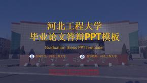 河北工程大学毕业论文答辩PPT模板毕业答辩ppt模板