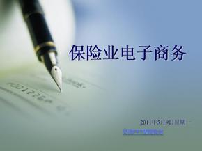 保险业电子商务
