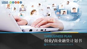 简洁实用·适用于投资合作企业宣传等 创业 商业融资计划书ppt模板44p