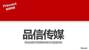 品信文化传媒公司介绍.ppt