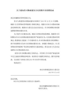 业主委员会致物业公司关于通知贵司物业服务合同到期不再续聘的函