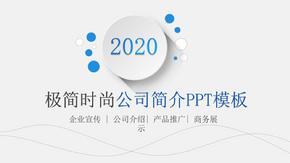 公司企业简介PPT模板级简时尚大气商务合作